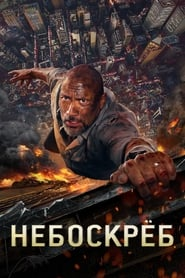 Watch and Download Movie Skyscraper (2018)