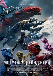 Watch Full Movie Online Power Rangers (2017)
