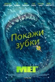 Streaming Full Movie The Meg (2018)
