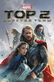 Watch Movie Online Thor: The Dark World (2013)