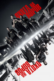 Watch and Download Movie Den of Thieves (2018)