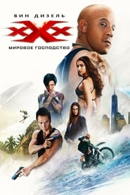Download and Watch Movie xXx: Return of Xander Cage (2017)