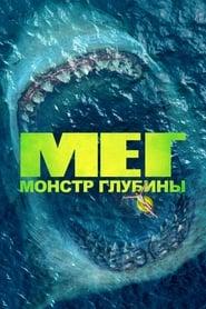 Streaming Movie Online The Meg (2018)
