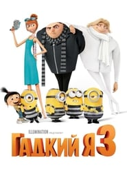Streaming Movie Despicable Me 3 (2017) Online