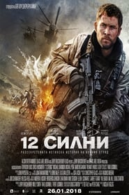 Download and Watch Movie 12 Strong (2018)