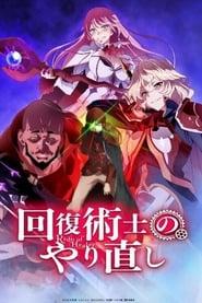 Kaifuku Jutsushi no Yarinaoshi streaming vf