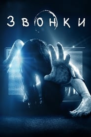 Download and Watch Full Movie Rings (2017)