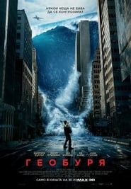 Watch Full Movie Geostorm (2017)