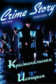 Crime Story streaming vf