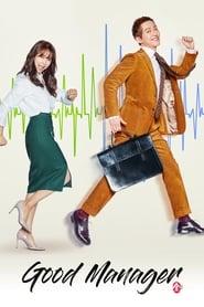 김과장 streaming vf