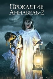 Watch and Download Full Movie Annabelle: Creation (2017)