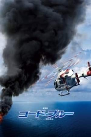 コード・ブルー –ドクターヘリ緊急救命–