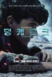 Watch Full Movie Dunkirk (2017)