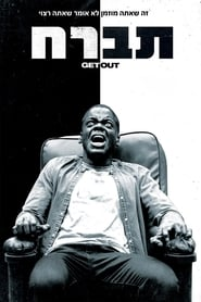 Watch Movie Online Get Out (2017)