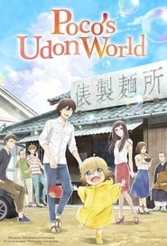 Udon no Kuni no Kiniro Kemari streaming vf
