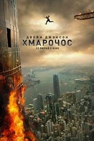 Watch Full Movie Skyscraper (2018)