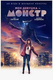 Poster Movie Colossal 2017