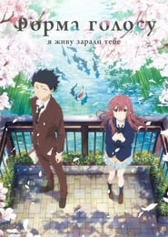 Streaming Movie A Silent Voice (2016) Online