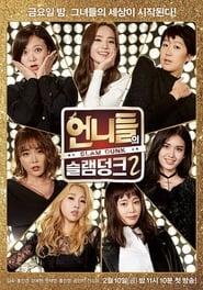 언니들의 슬램덩크 streaming vf
