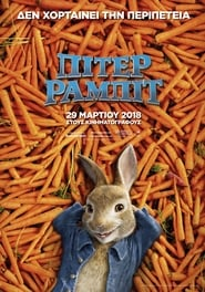 Watch and Download Full Movie Peter Rabbit (2018)