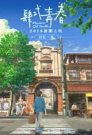Flavors of Youth streaming vf