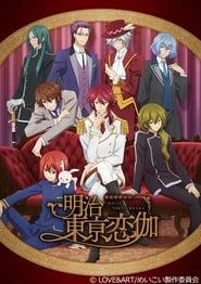 Meiji Tokyo Renka streaming vf