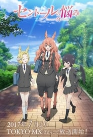 Centaur No Nayami streaming vf