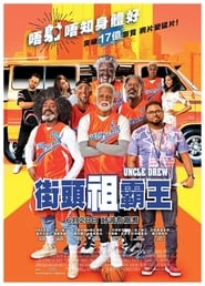 Download and Watch Movie Uncle Drew (2018)