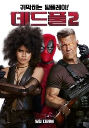 Download and Watch Movie Deadpool 2 (2018)