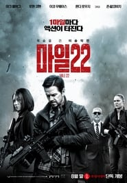 Watch Full Movie Online Mile 22 (2018)