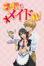 Kaichou wa Maid-sama! streaming vf