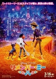Watch Full Movie Coco (2017)