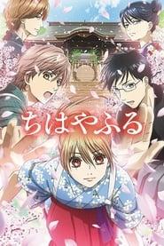 Chihayafuru streaming vf