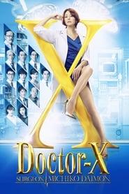 Doctor-X - Daimon Michiko streaming vf