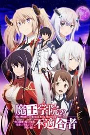 Maou Gakuin no Futekigousha streaming vf