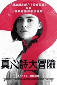 Watch Movie Truth or Dare (2018)