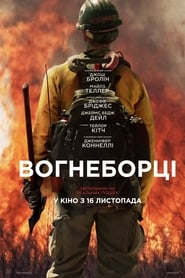 Watch Full Movie Online Only the Brave (2017)