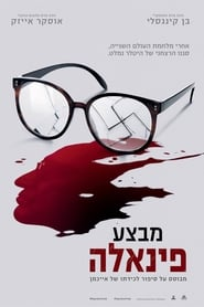 Watch Operation Finale (2018) Full Movie
