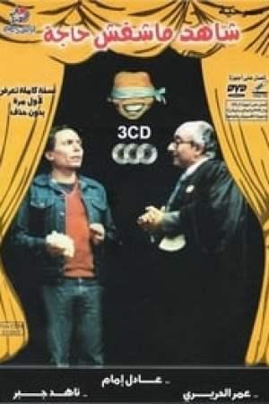 مسرحية شاهد ما شفش حاجة
