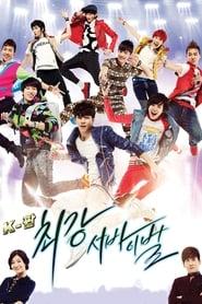 K-팝 최강 서바이벌 streaming vf