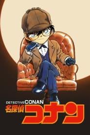 Détective Conan streaming vf