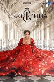 Екатерина streaming vf
