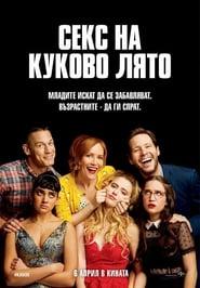 Streaming Movie Blockers (2018)