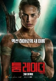 Streaming Full Movie Tomb Raider (2018) Online