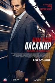Watch Movie Online The Commuter (2018)