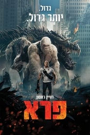 Download and Watch Movie Rampage (2018)