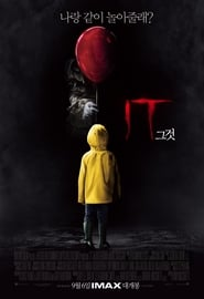 It (2017) Full [Movie] Online