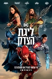 Streaming Full Movie Justice League (2017) Online