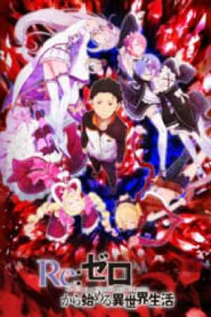 Re:ZERO –Starting Life in Another World–