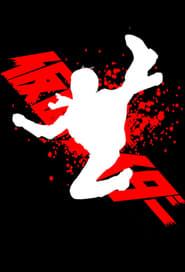 Kamen Rider streaming vf